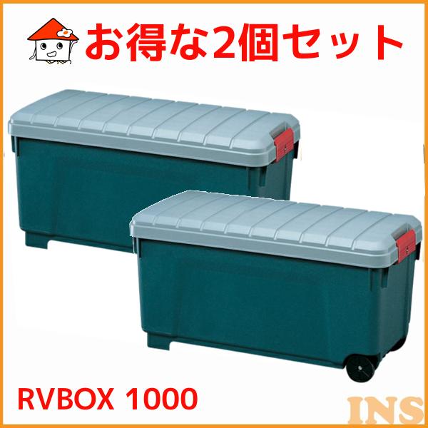 RVBOX RVボックス 2個セット【送料無料】[コンテナボックス]RVBOX 1000 RVBOX グレー/ダークグリーン[コンテナボックス・アウトドア・カートランク・屋外収納・収納用品・ガレージ収納・トランク・釣り・工具ケース]