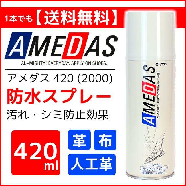 アメダス 防水スプレー 420mlアメダス 420 大容量 防水スプレー 雨 雪 撥水 フッ素 手入れ
