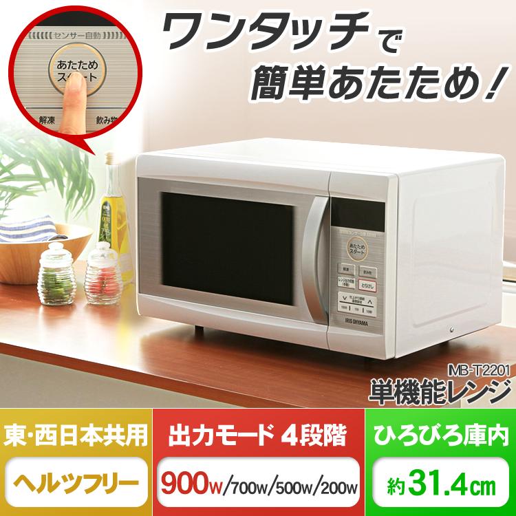 【激安】 レンジ 電子レンジ 単機能レンジ 単機能レンジ あたため レンジ ヘルツフリー 新生活 ごはん ヘルツフリー 東日本 西日本 共用 ご飯 おかず 弁当 新生活 一人暮らし ひとり暮らし 新生活 アイリス アイリスオーヤマ IMB-T2201, ブッシュドプーレ:fad699f8 --- tonewind.xyz