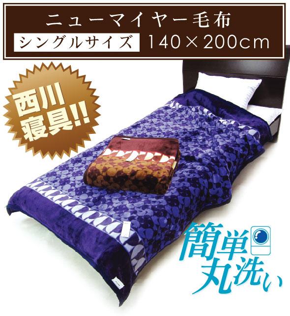 【送料無料】【西川産業】■ピエールカルダン・アクリル一重毛布(シングルサイズ:140×200cm)■軽くて暖かいアクリル毛布