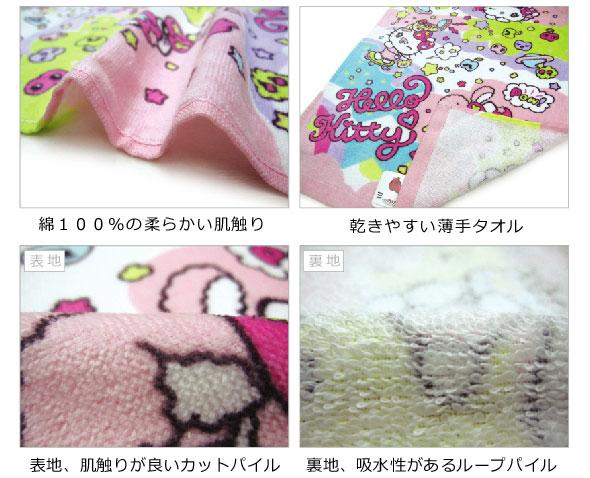 K Honda Sanrio Hello Kitty Face Towel Pop Lingo Anime