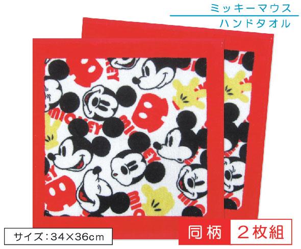 メール便OK ■ディズニー ミッキーマウス 超人気 ハンドタオル 2枚セット セール商品 ■☆キャラクタータオル☆ ハッピー