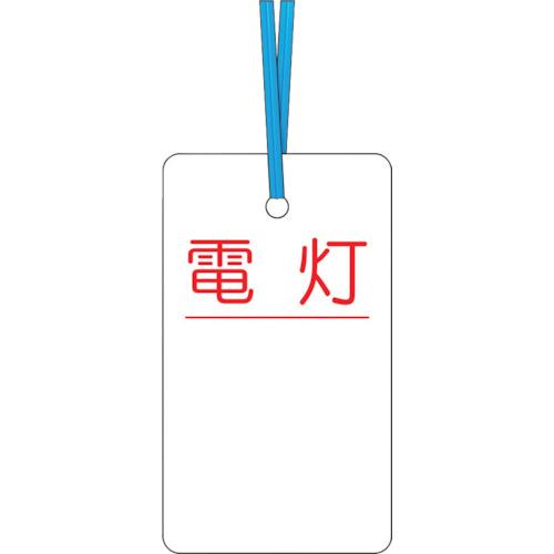 新作アイテム毎日更新 安全標識 つくし ケーブルタグ 荷札式 両面印刷 30D ◆セール特価品◆ 電灯 ビニタイ付き