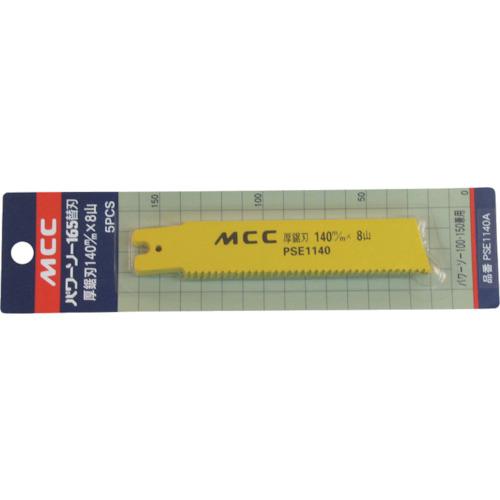MCC PSヨウ厚鋸刃 200MMX16山(ステンレス) (5枚入) PSE2200A