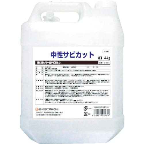 サビ取り剤 SYK 店舗 中性サビカット4KG 激安特価品 S9815