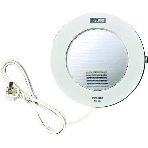 Panasonic 光る警報ブザー(けむり・ねつ当番用) SH260K