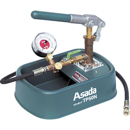 アサダ テストポンプTP50N TP500