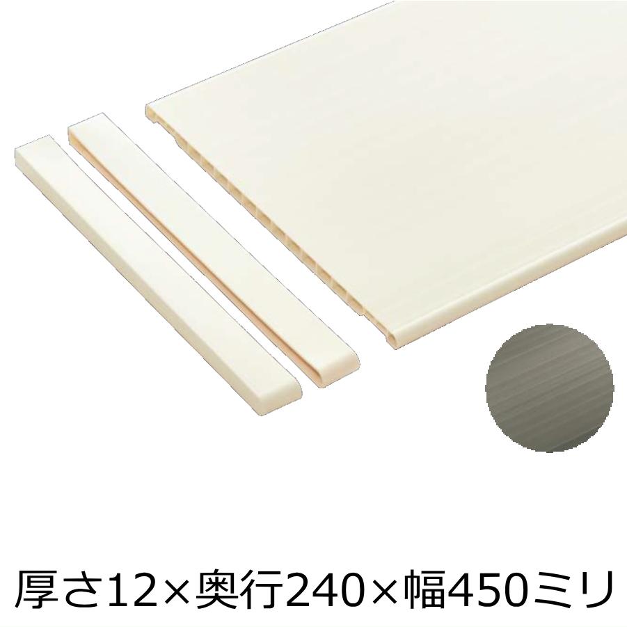 樹脂棚板(12×240×450・8枚入り)【南海プライウッド】【NANKAI】【じゅうたす・住+】★大型便★
