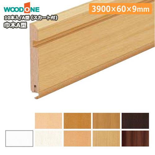 巾木 2020 新作 A型 スカート付 幅60 厚さ9 長さ3900mm 10本入 幅木 フローリング 床材 品質保証 大型便長物 じゅうたす 建材プロ WOODONE ウッドワン