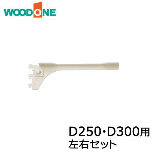 無垢の木の収納 棚柱ブラケット フツウノ 左右セット D250 D300用 即日出荷 WOODONE ホワイト ウッドワン 送料無料でお届けします 建材プロ じゅうたす