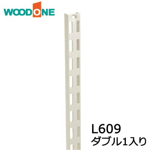 無垢の木の収納 クリアランスsale 期間限定 棚柱 ダブル1入り L609 ホワイト 『1年保証』 じゅうたす 建材プロ WOODONE ウッドワン