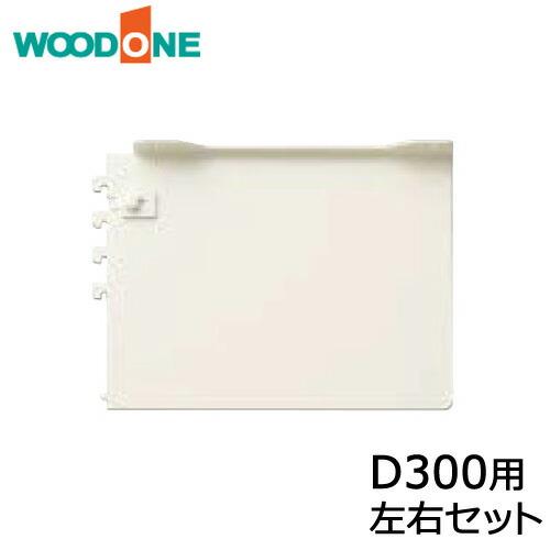 棚柱ブラケット オモイノ 左右セット D300用 ホワイト【ウッドワン】【WOODONE】【建材プロ(じゅうたす)】