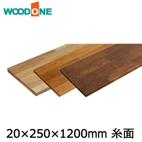 NEW 無垢の木の収納 棚板 厚み20mm 糸面 奥行250mm 長さ1 200mm 大型便 ウッドワン WOODONE オーク 建材プロ 公式ストア じゅうたす
