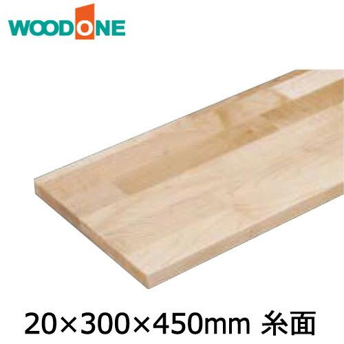 棚板 厚み20mm 糸面 奥行300mm 長さ450mm メープル【ウッドワン】【WOODONE】【建材プロ(じゅうたす)】
