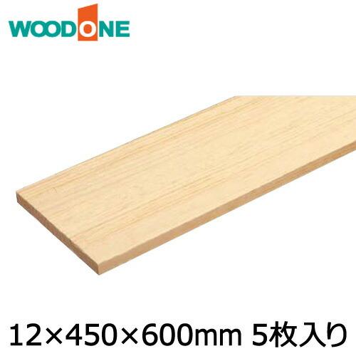 棚板 厚み12mm 幅450mm 長さ600mm 5枚入り ニュージーパイン ナチュラル色【ウッドワン】【WOODONE】【建材プロ(じゅうたす)】