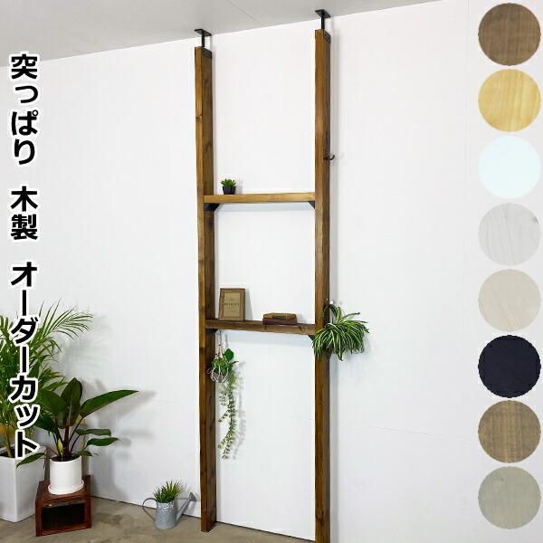 棚セットS アイアンLABRICO(ラブリコ)+ 塗装品2x4材-SS