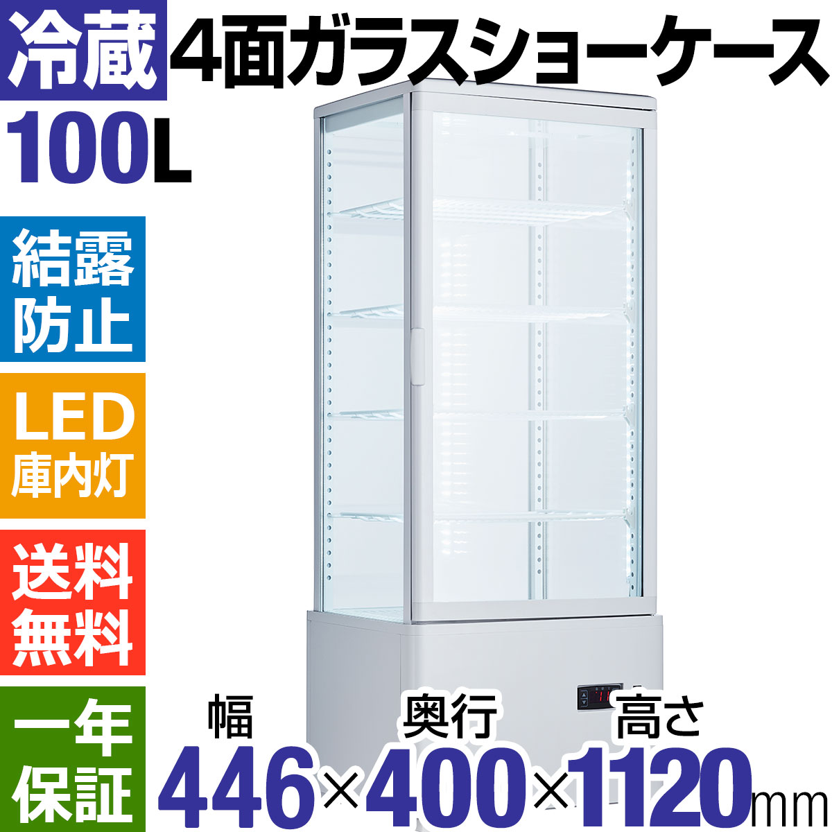 【営業日1~3日以内出荷】4面ガラス冷蔵ショーケース100L/ホワイト【HJR-FG100SWT】業務用冷蔵庫 冷蔵ショーケース 大型 送料無料 ショーケース