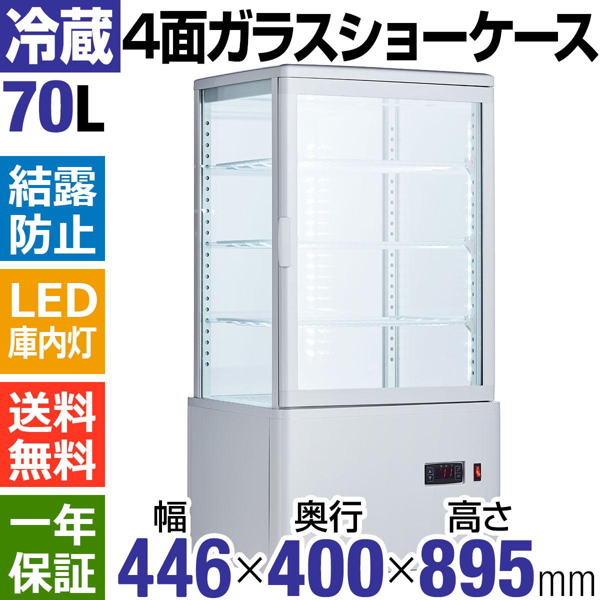 【増税還元セール】【10台限定特別価額】業務用 冷蔵ショーケース70L/ホワイト【HJR-FG70SWT】冷蔵庫 4面ガラス冷蔵ショーケース 大型 送料無料 フリーザー ショーケース