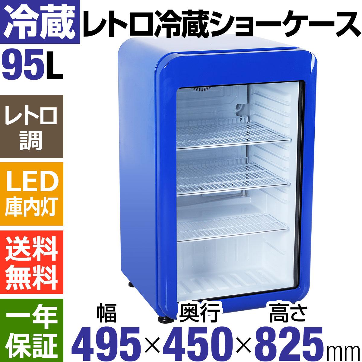 レトロ冷蔵ショーケース95L ガラス扉 ブルー【HJR-RK100BL】 LED庫内灯付き 送料無料 小型冷蔵ショーケース