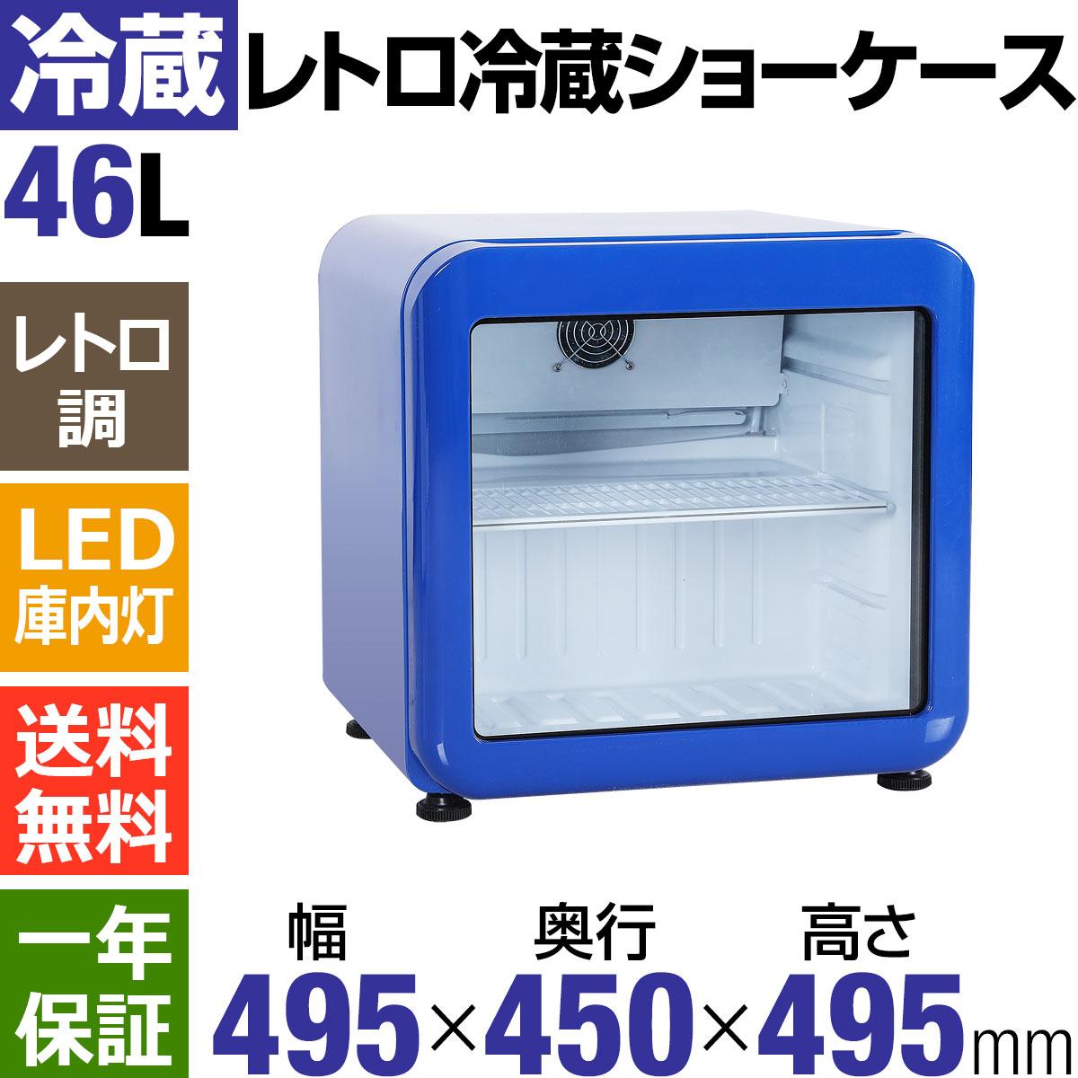 レトロ冷蔵ショーケース46L ガラス扉 ブルー【HJR-RK50BL】 LED庫内灯付き 送料無料 小型冷蔵ショーケース