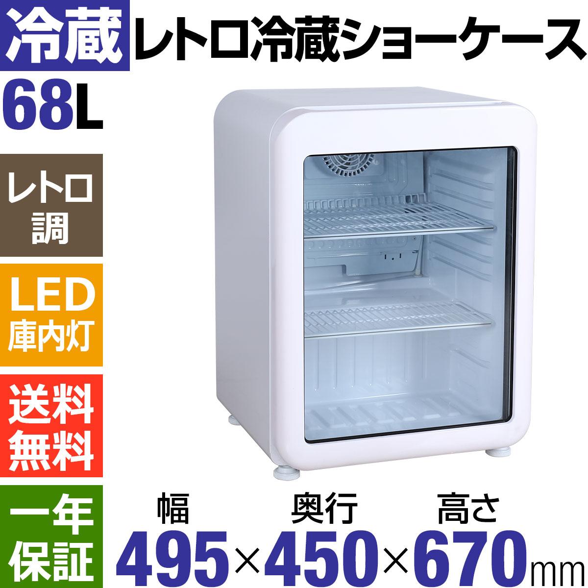 レトロ冷蔵ショーケース68L ガラス扉 ホワイト【HJR-RK70WT】 LED庫内灯付き 送料無料 小型冷蔵ショーケース