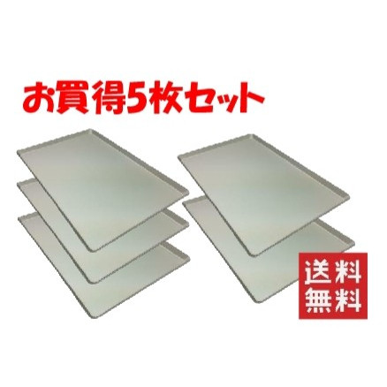 アルマイト処理オーブン天板 600×400×20mm MY11143【5枚セット】【MY11143F】