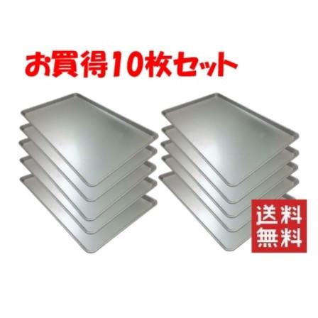 アルミ合金オーブン天板(0.8mm厚) 600×400×30mm MY11210【10枚セット】【MY11210T】