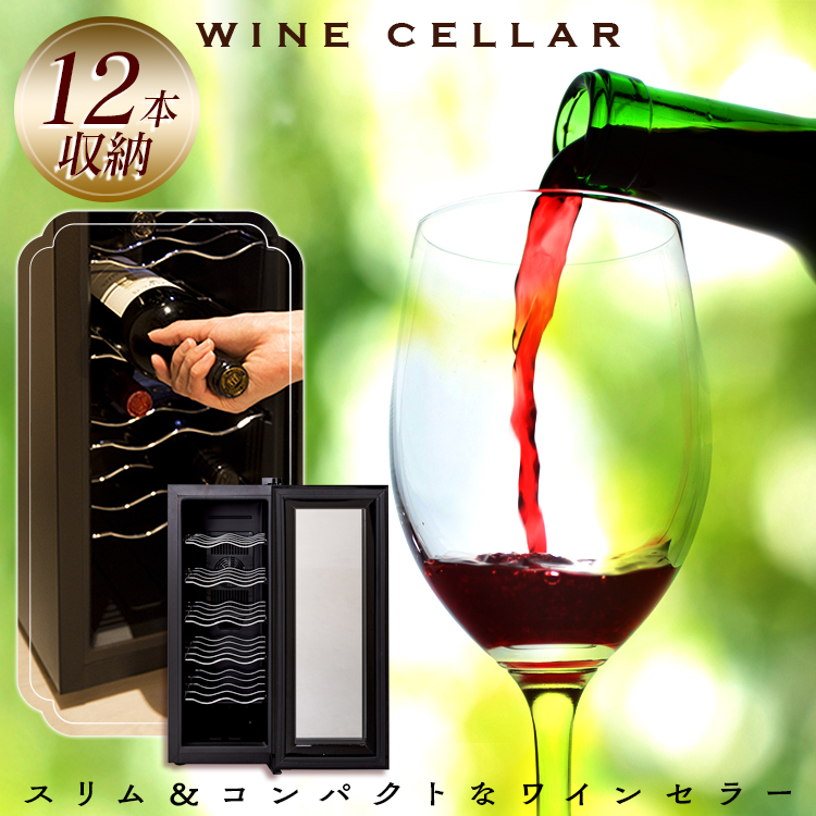 ミラーガラスワインセラー 12本送料無料 ワインセラー 12本 ワイン ワイン冷蔵庫 SIS ワインセラー 家庭用 冷蔵庫 1ドア 赤ワイン 白ワイン おしゃれ 【D】 あす楽対応