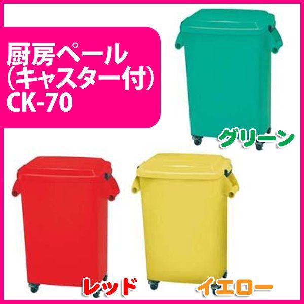 厨房ペール(キャスター付) KPC22705A CK-70 グリーン 【TC】【en】