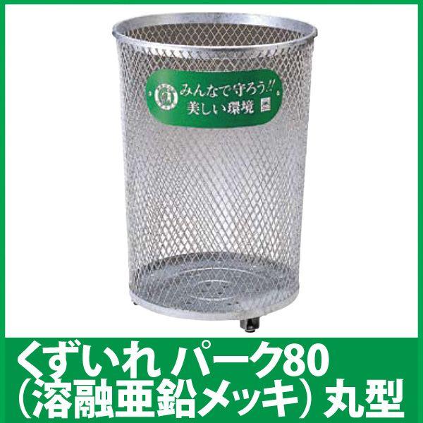 くずいれ パーク80(溶融亜鉛メッキ) KKZ1901 【TC】【en】