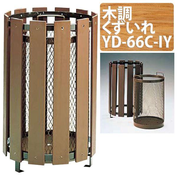 木調くずいれ YD-66C-IYKKZ12 【TC】【en】