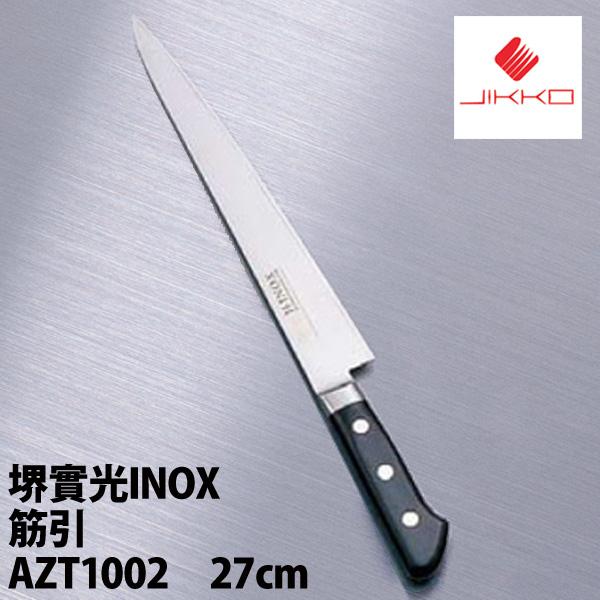 堺實光INOX筋引 両刃 AZT1002 27CM 【TC】【en】