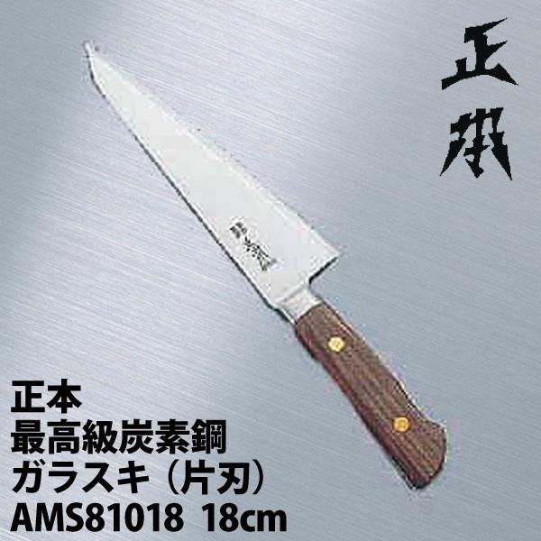 正本最高級炭素鋼ガラスキAMS8101818cm 【TC】【en】