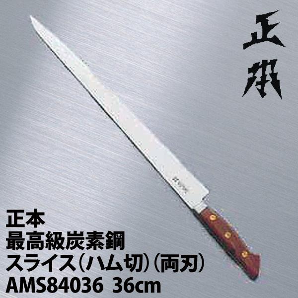 正本最高級炭素鋼スライスハム切AMS8403636CM 【TC】【en】