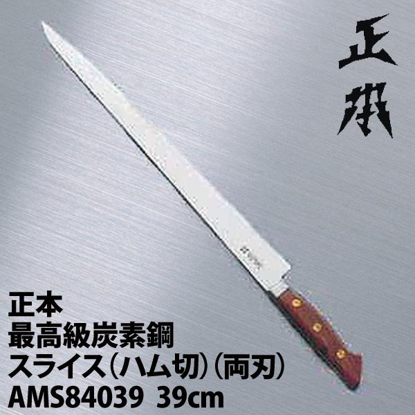正本最高級炭素鋼スライスハム切AMS8403939CM 【TC】【en】