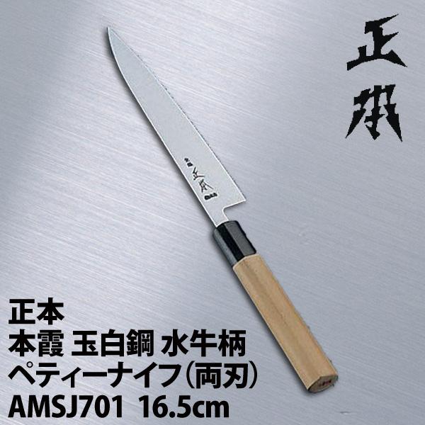 正本本霞玉白鋼水牛-ナイフAMSJ701両刃16.5 【TC】【en】