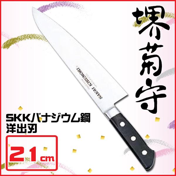 堺菊守SKKバナジウム鋼洋出刃AKK6401 21 【TC】【en】