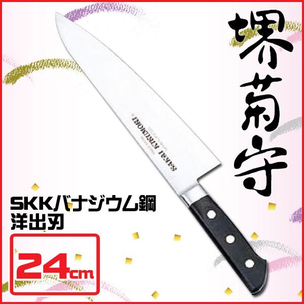 堺菊守SKKバナジウム鋼洋出刃AKK6402 24 【TC】【en】