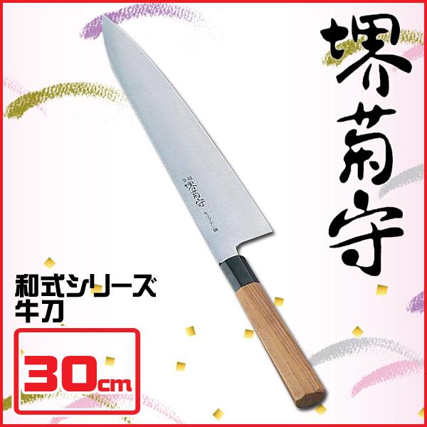 堺菊守和式牛刀(両刃)AKK7904 30 【TC】【en】