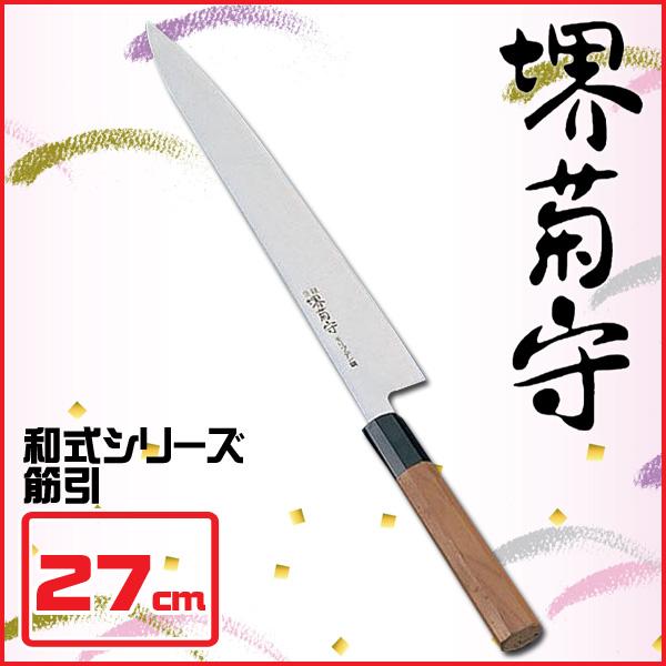 堺菊守和式筋引(両刃)AKK8201 27 【TC】【en】