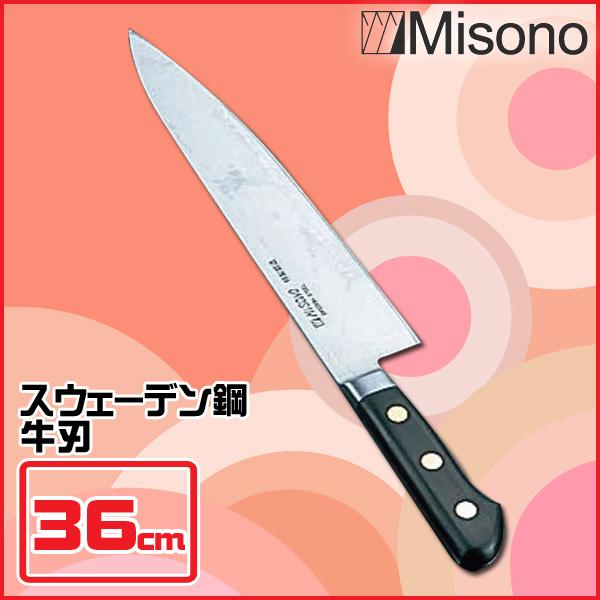 ミソノ・スウェ-デン鋼牛刀AMS0911711736 【TC】【en】