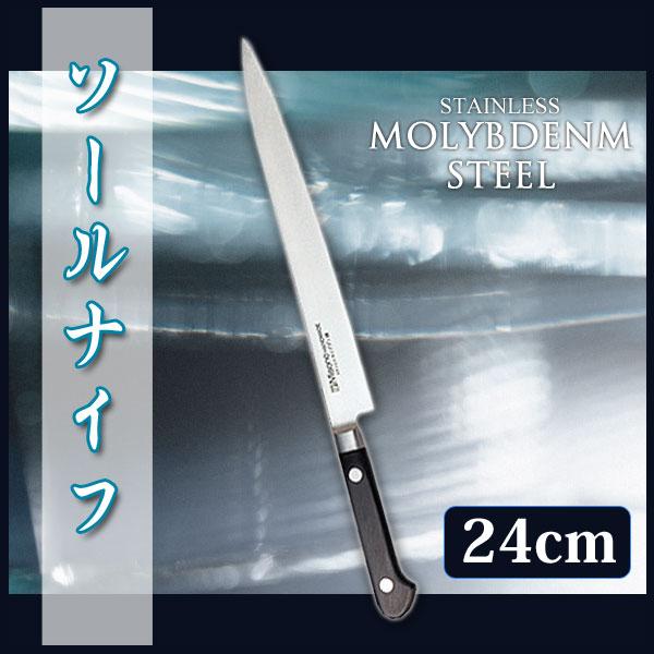 ミソノモリブデン鋼ソールナイフAMSD6573573-S24 【TC】【en】