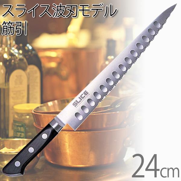 スライス波刃モデル筋引ASL4901 24 【TC】【en】