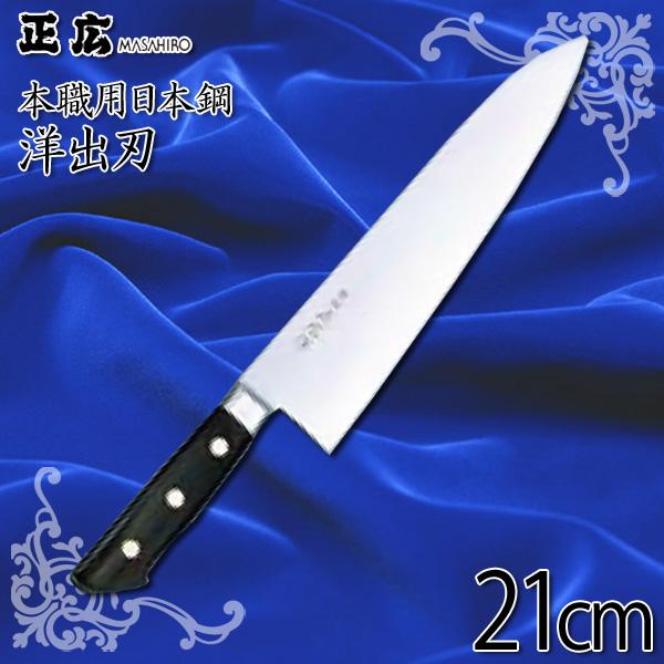 正広本職用日本鋼洋出刃13020AMSB502021 【TC】【en】