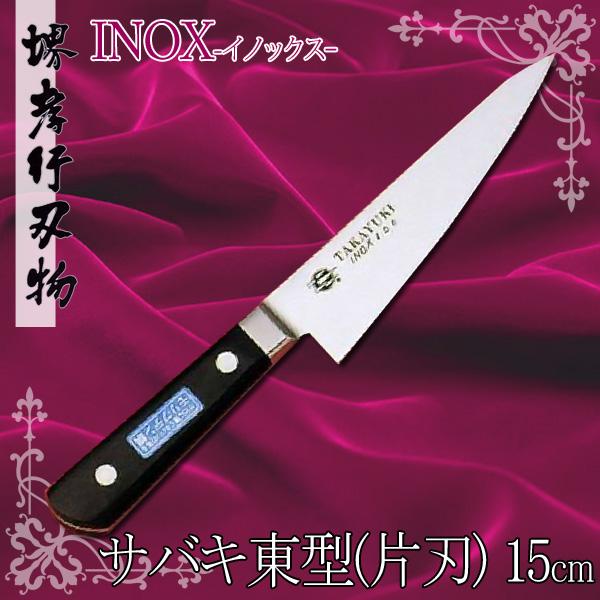 堺孝行イノックスサバキ東型15AIN06 【TC】【en】