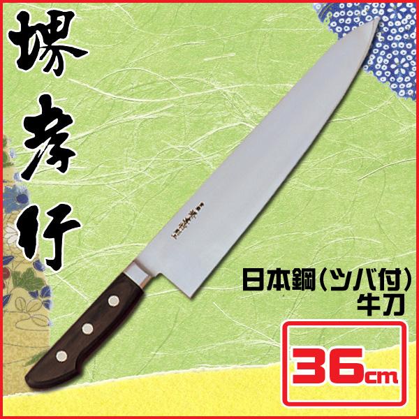 堺孝行日本鋼(ツバ付)牛刀36ANH02036 【TC】【en】