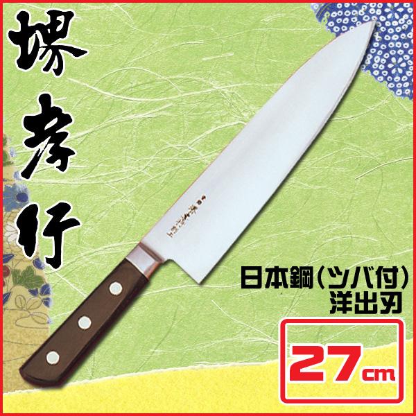 堺孝行日本鋼 ツバ付 洋出刃27ANH04027 【TC】【en】