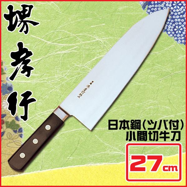 堺孝行日本鋼ツバ付小間切牛刀ANH0503030 【TC】【en】