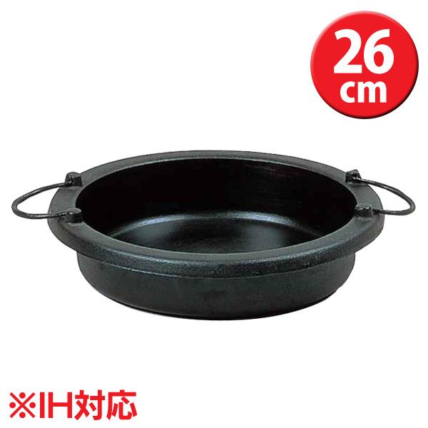 【送料無料】五進 鉄すきやき鍋 やわらぎ 26cm QSK76【TC】【en】