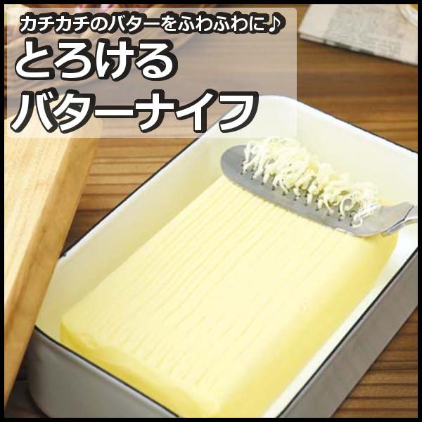とろけるバターナイフ バターナイフ おろしつき 削る 日本製 食洗機対応 ステンレス アーネスト 76513《メール便で》